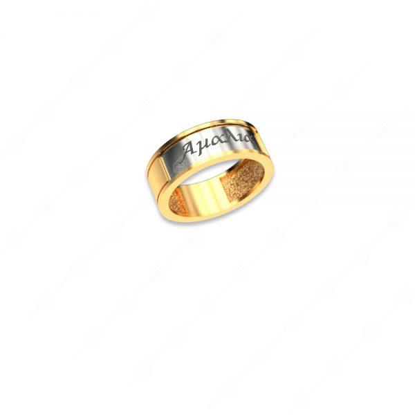 Δαχτυλίδι με όνομα Αμαλία ασήμι 925 κίτρινο επιχρυσωμένο