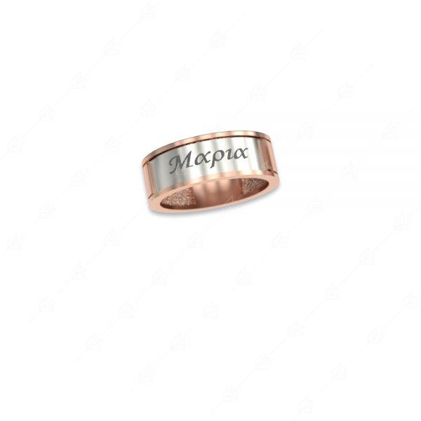 Δαχτυλίδι με όνομα Μαρία ασήμι 925 ροζ επιχρυσωμένο