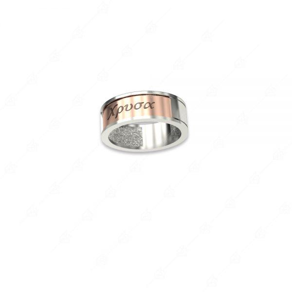 Δαχτυλίδι με όνομα Χρύσα ασήμι 925
