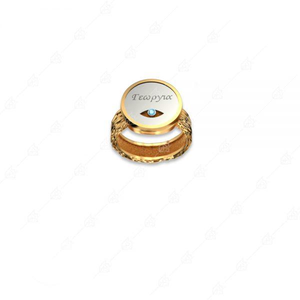 Ασημένιο δαχτυλίδι 925 με όνομα Γεωργία