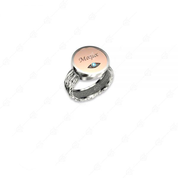 Ασημένιο δαχτυλίδι 925 Μαμά