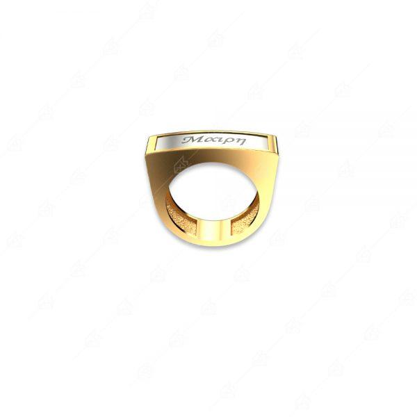 Ιδιαίτερο δαχτυλίδι με όνομα Μαίρη ασήμι 925 κίτρινο επιχρυσωμένο