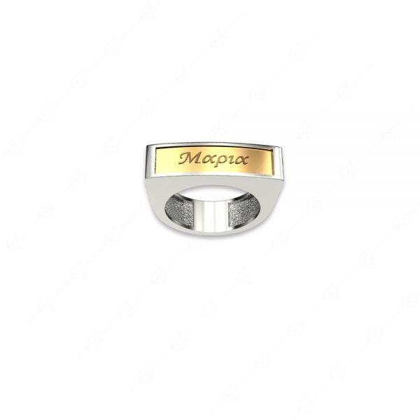 Ιδιαίτερο δαχτυλίδι με όνομα Μαρία ασήμι 925